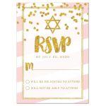 Pink Stripes & Gold Confetti Bat Mitzvah RSVP Cards
