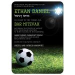 Black, white and green Soccer or Football Bar Bat Mitzvah invitation with soccer ball, grass, Star of David and Hebrew name.