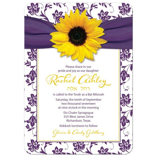 Purple and yellow sunflower floral damask Bat Mitzvah invitation front