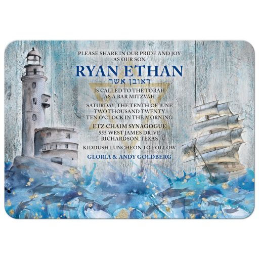 Unique lighthouse, boat rustic nautical Bar Mitzvah invitation front
